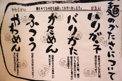 那覇おススメとんこつラーメン琉球新麺通洞の麺のかたさについて