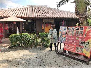 おきなわワールド「王国村」で昔の琉球王国を体験!