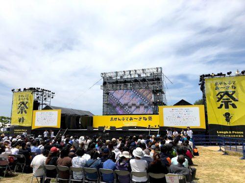 島ぜんぶでおーきな祭沖縄国際映画祭2019