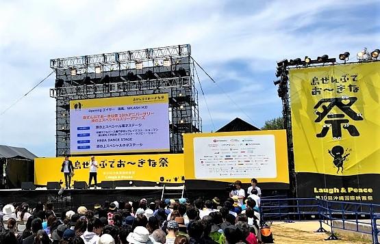 島ぜんぶでおーきな祭沖縄国際映画祭2018