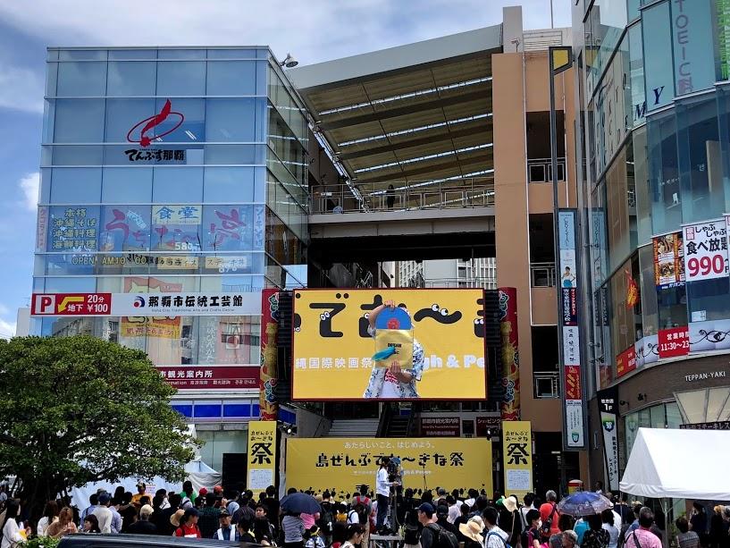 島ぜんぶでおーきな祭2019沖縄国際映画祭