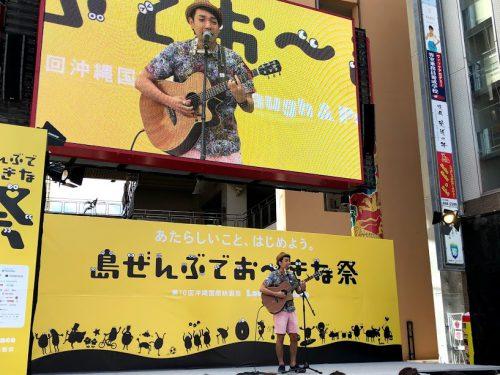 島ぜんぶでおーきな祭沖縄国際映画祭2018てんぷす那覇でヤンバラ-宮城さん