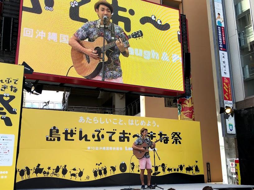 島ぜんぶでおーきな祭沖縄国際映画祭2019てんぷす那覇でヤンバラ-宮城さん