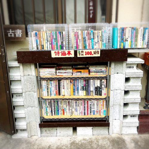 浦添の隠れ家的古本屋小雨堂