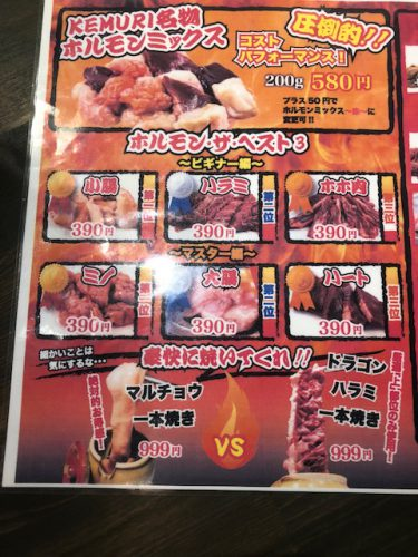 ホルモン食べ放題ならぬつかみ放題、十勝ホルモンKEMURI美栄橋店の390円メニュー