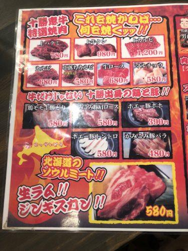 ホルモン食べ放題ならぬつかみ放題、十勝ホルモンKEMURI美栄橋店の店内