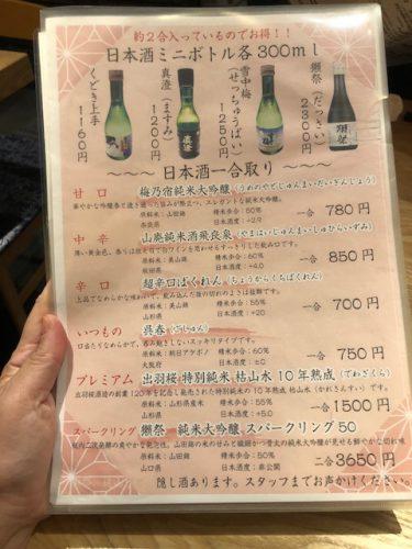 日本酒も豊富なステーキハウス88が経営する居酒屋八十八炉端焼き