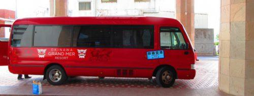 グランメールリゾートの無料送迎バス