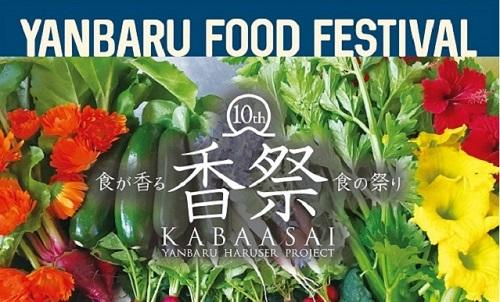 やんばるの食が香る食の祭り!「香祭-KABAASAI」