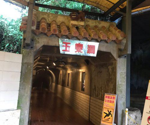 沖縄ワールド玉泉洞入口