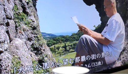 南城市玉城で手紙を読む火野正平さん。NHKbsより