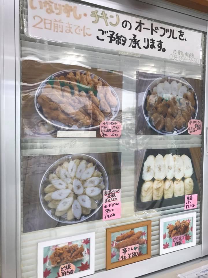 丸一食品の沖縄オードブル