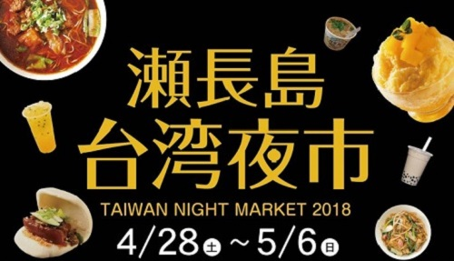 GW特別企画!瀬長島ウミカジテラスで「台湾夜市」開催