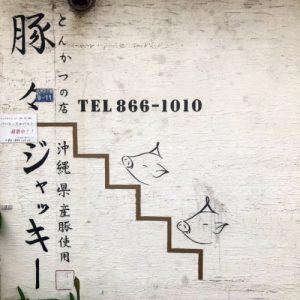 沖縄県産豚肉100%!とんかつの名店「豚豚ジャッキー」