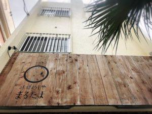 沖縄の老舗、玉那覇味噌が味わえる絶品ランチ「味噌めしや まるたま」