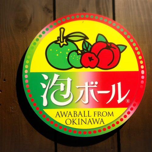 泡盛のハイボール、沖縄泡ボール専門店「泡ボールBar」