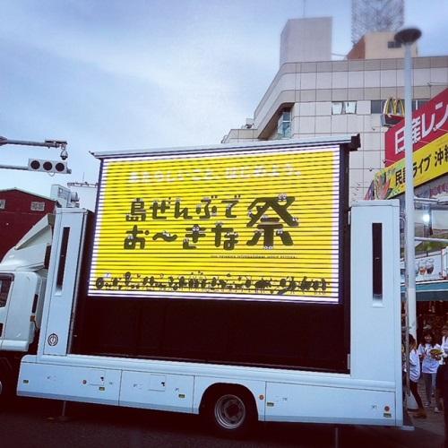 沖縄国際映画祭レッドカーペット、成田凌さんや大野拓郎さんも登場!♪