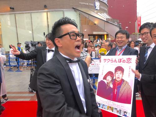 島ぜんぶでおーきな祭沖縄国際映画祭レッドカーペット宮川大輔さん