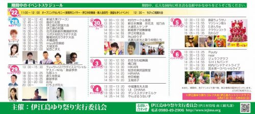 伊江島ゆり祭りが2018年4月に開催されイベントも目白押し