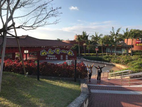 おきなわワールドで沖縄の歴史・文化・自然をまるごと体感