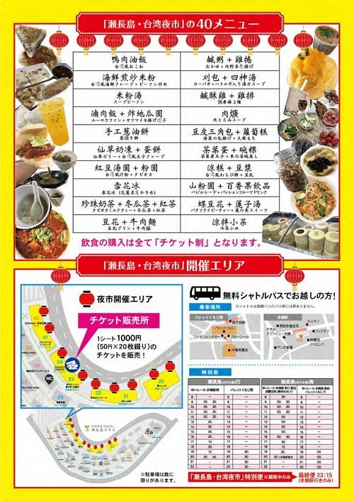 GW特別企画!瀬長島ウミカジテラスで「台湾夜市」