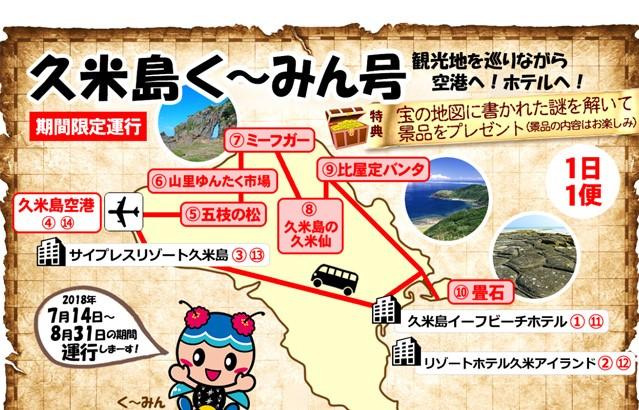 久米島くーみん号は夏期限定の島内観光バスで超便利!