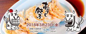 琉球中華のお店がOPEN!「まうし餃子」那覇HACHINO'Sビル