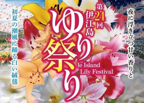 第24回「伊江島ゆり祭り」へ100万輪のゆりを観に行こう!