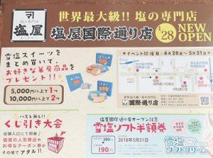 世界最大級?!塩の専門店「塩屋国際通り店」がオープン!!