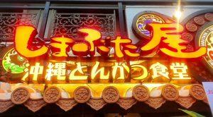 あぐーラードで揚げるあぐー専門店 「沖縄とんかつ食堂しまぶた屋」