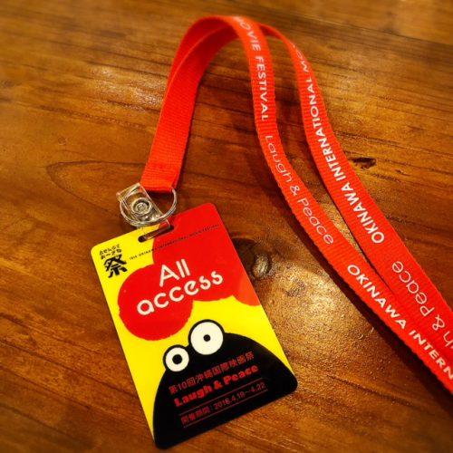 島ぜんぶでおーきな祭沖縄国際映画祭レッドカーペットの取材票