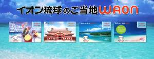 沖縄ご当地WAONカードにFC琉球デザイン登場!!