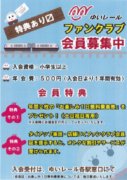 沖縄都市モノレールゆいレール1日乗車券のファンクラブ
