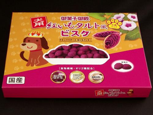 沖縄限定で働く沖縄の営業車御菓子御殿紅芋タルト