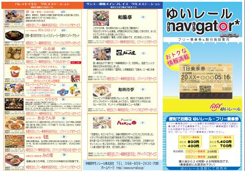 沖縄都市モノレールゆいレール1日乗車券の特典