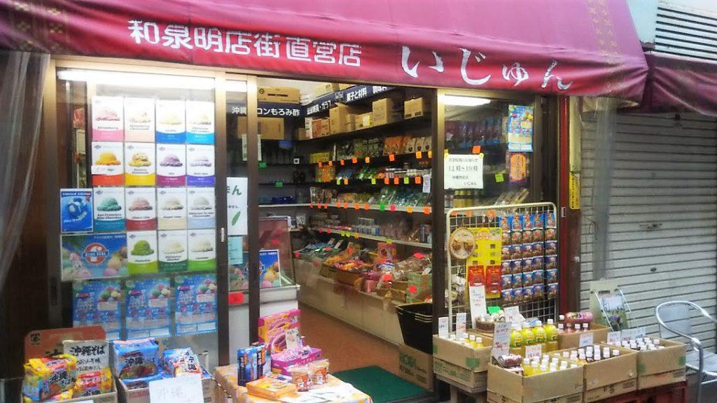 沖縄タウンでお菓子を買うまらココ、いじゅん