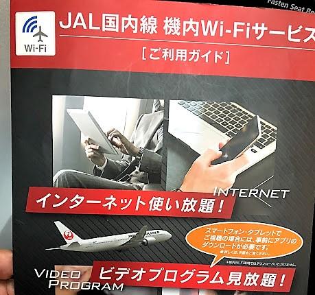 JAL、ANA国内線機内Wi-Fiサービスが無料になって便利!