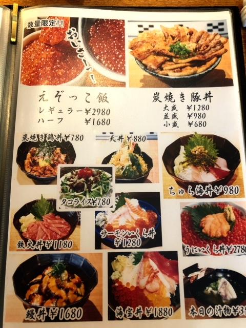 溢れるイクラ!でもリーズナブル「蝦夷前ちょこっと寿司国際通り店」