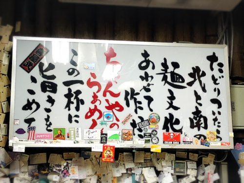 沖縄×北海道のコラボ!絶品沖縄エビだしラーメン「拉麺ちゃんや」