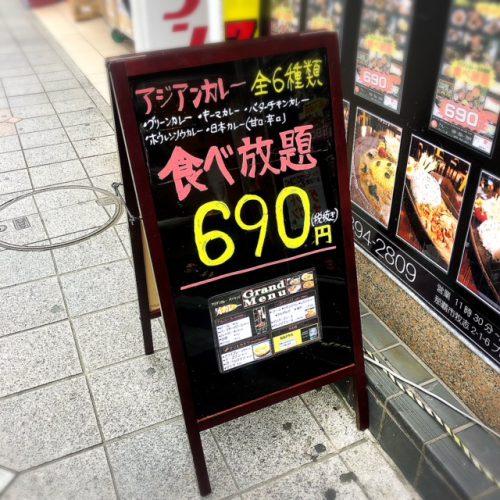 国際通り近くアジアンカレーが690円で食べ放題!「昊(KOU)カレー」