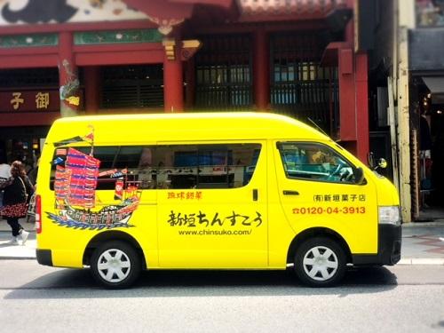 沖縄限定で働く沖縄の営業車新垣ちんすこう