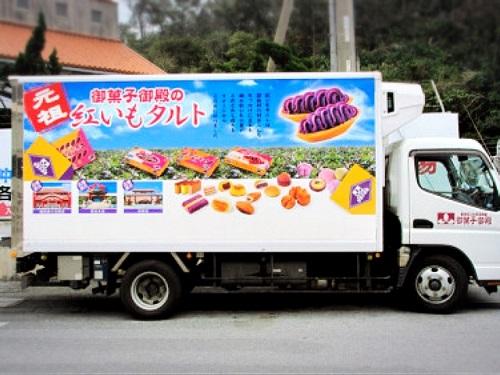 沖縄限定で働く沖縄の営業車御菓子御殿の紅芋タルト