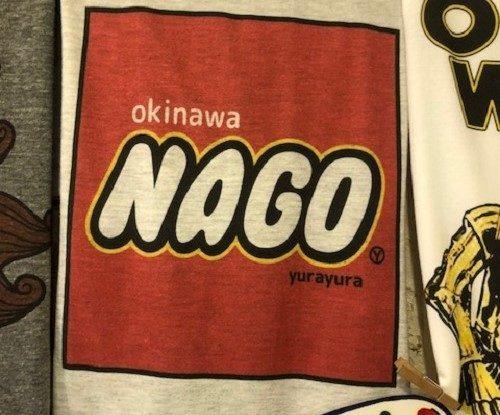 おもしろ沖縄Tシャツはみんな大好き!初夏編なご