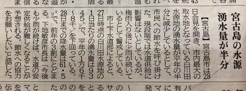 沖縄2018年は空梅雨琉球新報