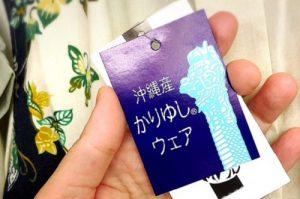 6月1日はかりゆしウェアの日!沖縄の正装かりゆしウェアの定義って?