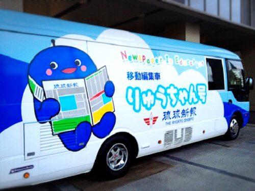 沖縄限定で働く沖縄の営業車琉球新報