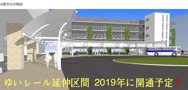 那覇空港から浦添へ!ゆいレールは2019年夏以降延長!