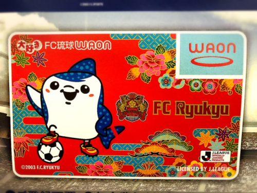 沖縄ご当地waonカード、FC琉球