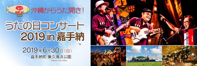 「うたの日コンサート2019 in 嘉手納」BEGIN