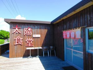 伊是名名産のお米をつかった麺カフェ「太陽食堂」